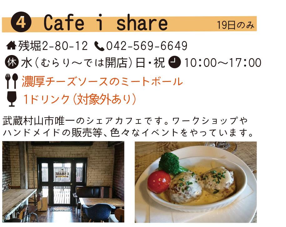 cafe i share,武蔵村山