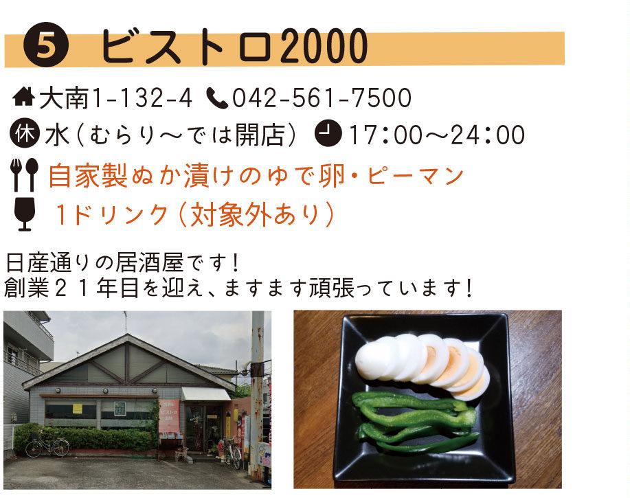 ビストロ2000,武蔵村山