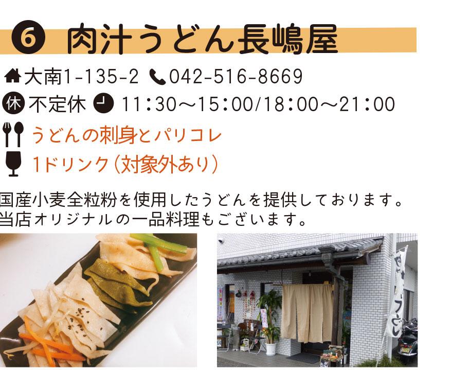 肉汁うどん 長嶋屋,武蔵村山