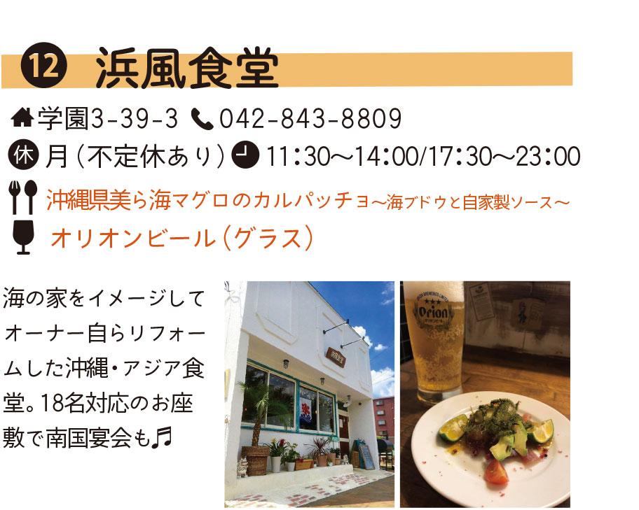 浜風食堂,武蔵村山